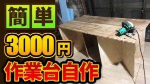 【簡単DIY】作業台を3000円で自作してみました。