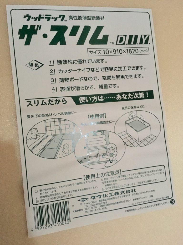 ザ・スリムという断熱材を床下の断熱DIYで使います。