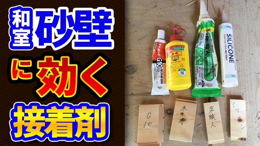 【DIY】和室の砂壁に効く接着剤を比較検証してみた。