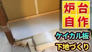 【薪ストーブDIY】炉台の下地をケイカル板と石膏ボードで自作する方法を解説します。
