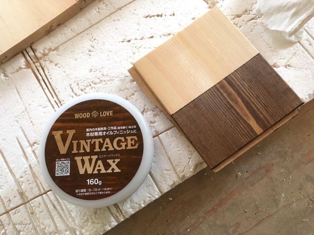 VINTAGE WAX、ビンテージワックスのウォルナットを使って、パイン材を塗装してみた。