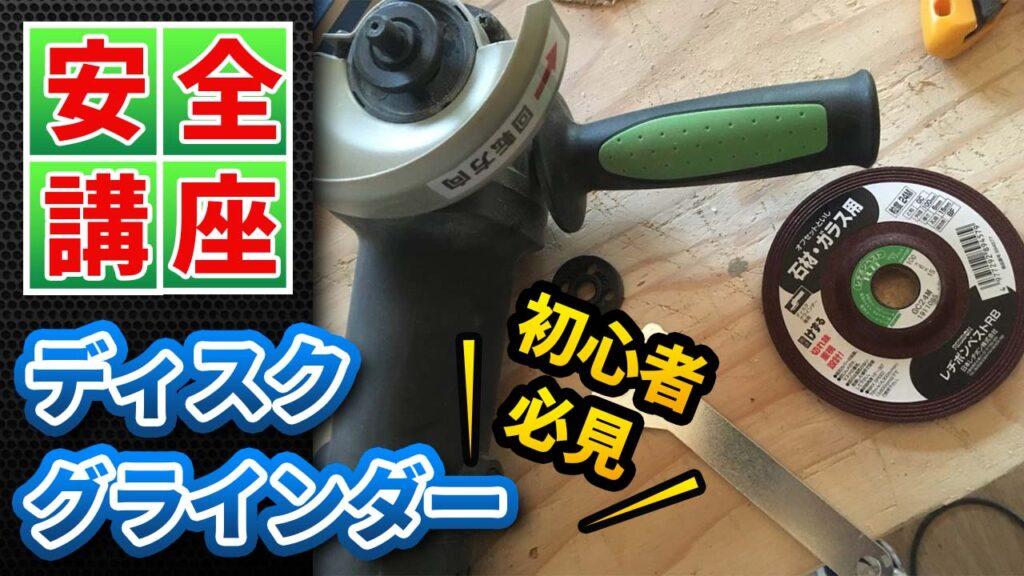 【DIY初心者必見】ディスクグラインダーの安全な使い方を解説します。