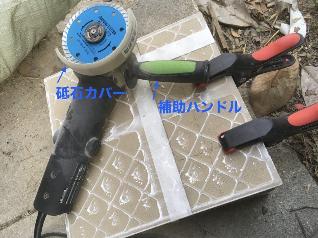 【初心者必見】ディスクグラインダーの安全な使い方を解説します。 砥石カバーと補助ハンドルは必ず装着しましょう。