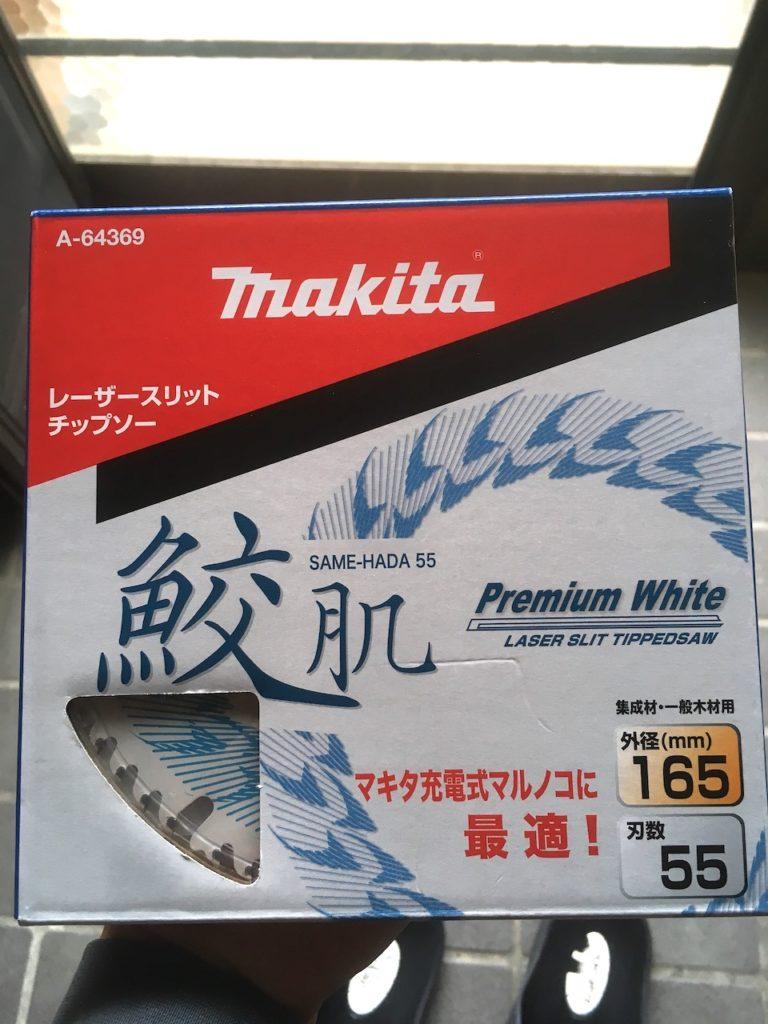 マキタの鮫肌を購入しました。 高かった〜