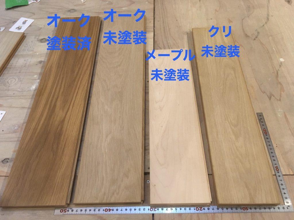 複数種類の無垢フローリングをモザイク状にして貼り合わせます。