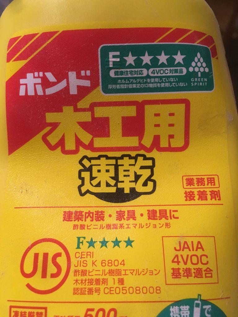 【DIY】F☆☆☆☆(エフフォースター)と健康に配慮した建材の選び方。