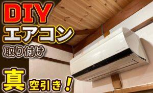 真空引きをしながらエアコンをDIYで取り付ける方法を紹介します。